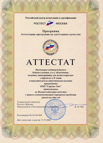 Attestat2006