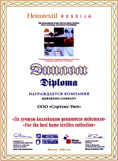Diplom2003