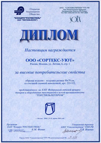Diplom2004