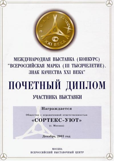 ImpDiplom2003