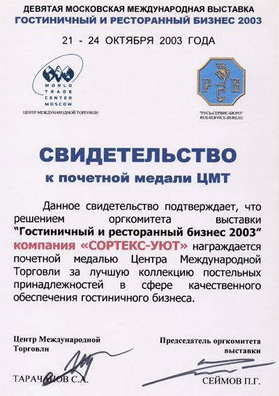 Svidetelsto2003